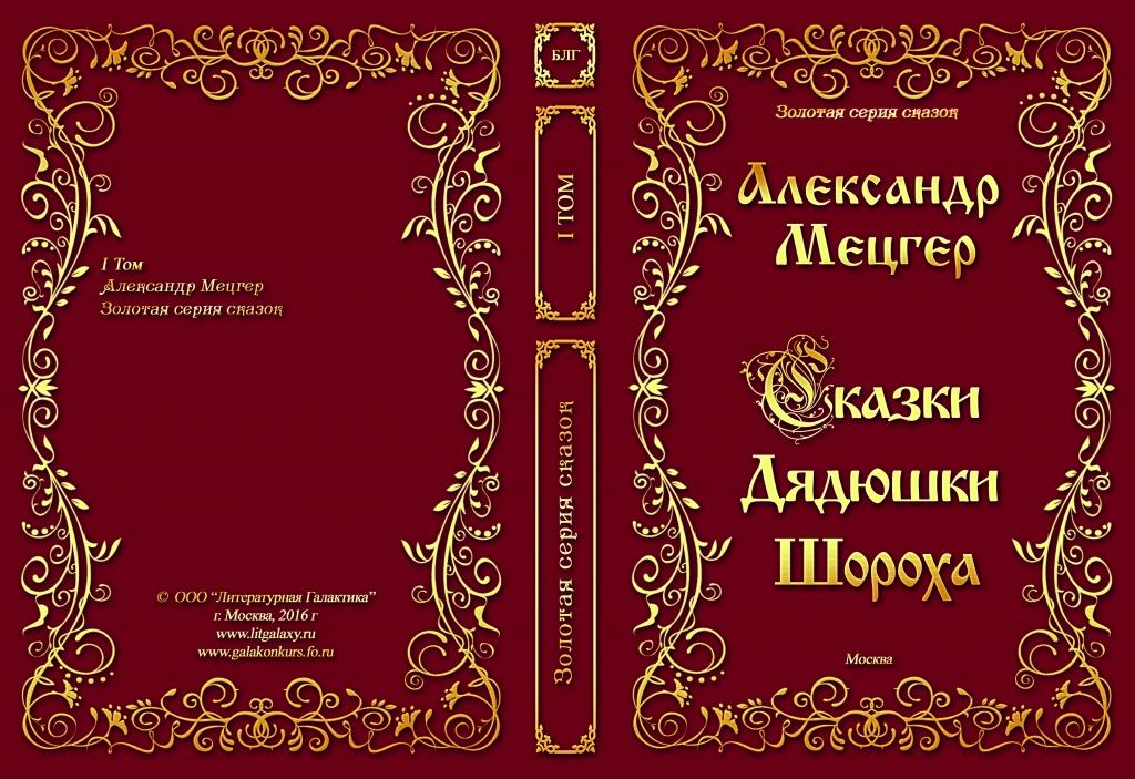Александр Мецгер - Сказки Дядюшки Шороха - в ожидании