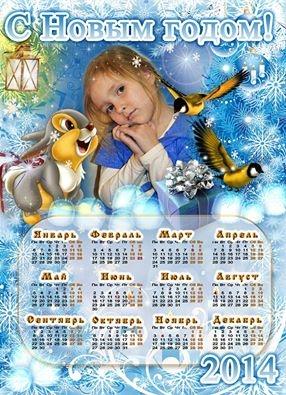 Календарь детский
